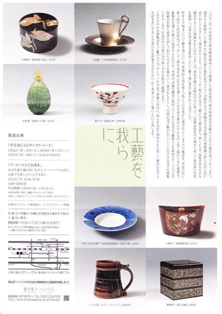 urushi_20160106-3