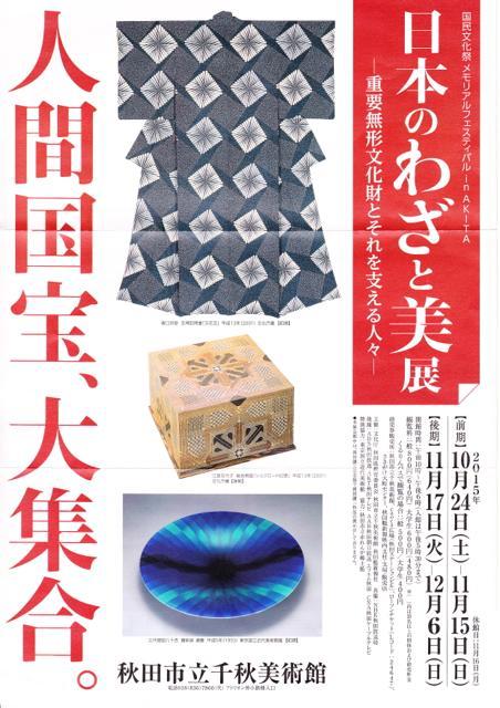 urushi_20160107-1