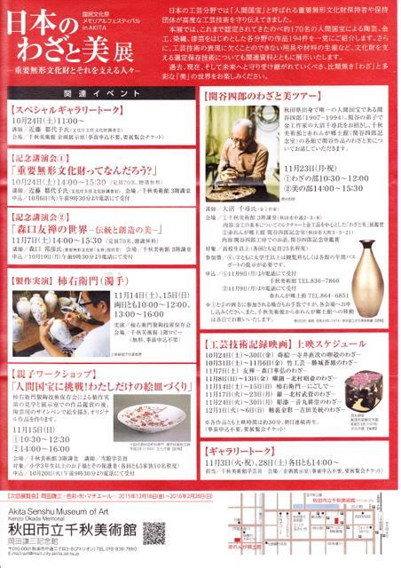 urushi_20160107-2