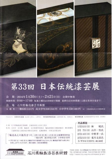 urushi_20160218-4