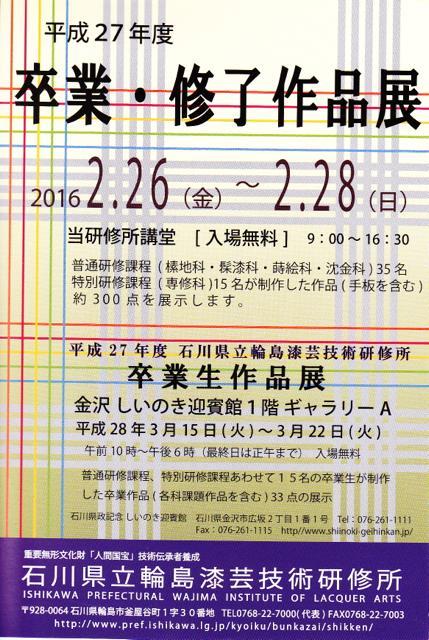 urushi_20160218-5