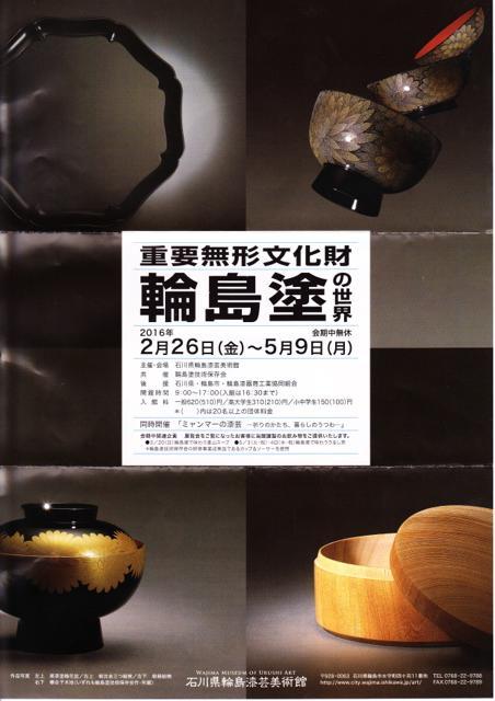 urushi_20160218-6
