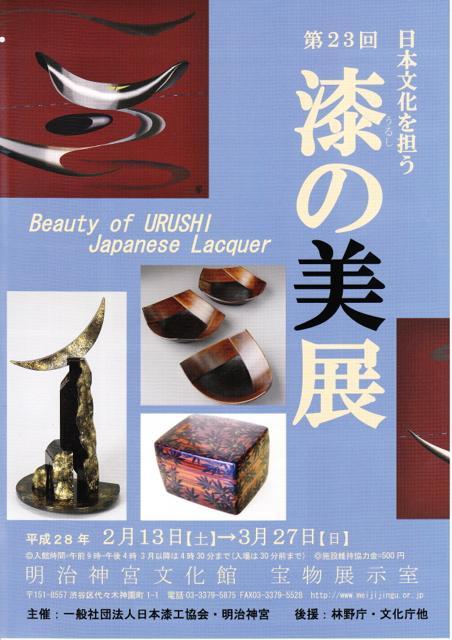urushi_20160310-1_0001