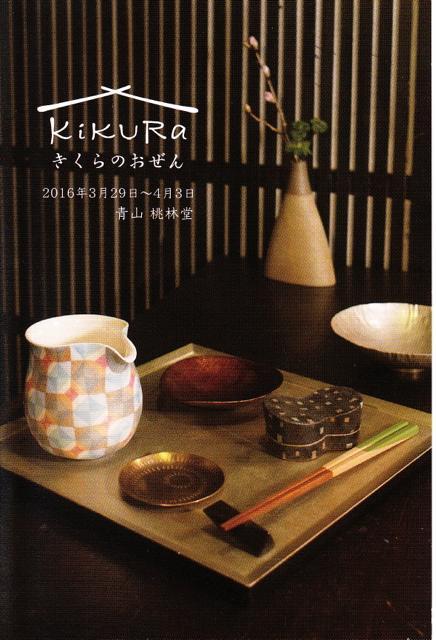 urushi_20160318-2
