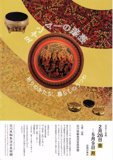 urushi_20160415-1