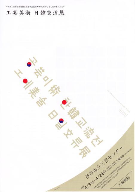urushi_20160415-2
