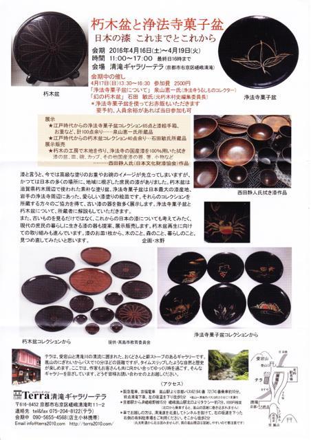 urushi_20160415-5