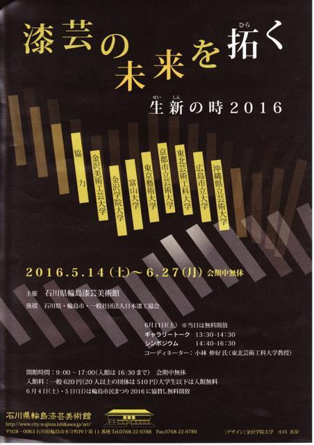 urushi_20160415-6