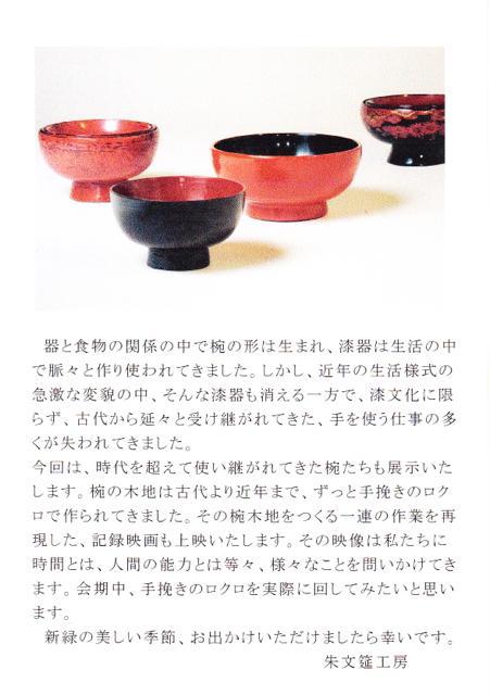 urushi_20160516-1