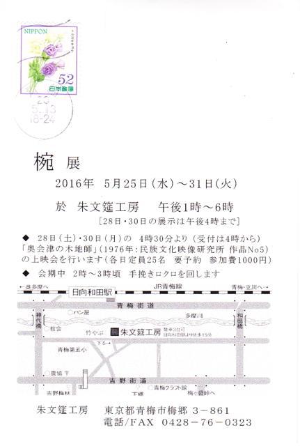 urushi_20160516-2