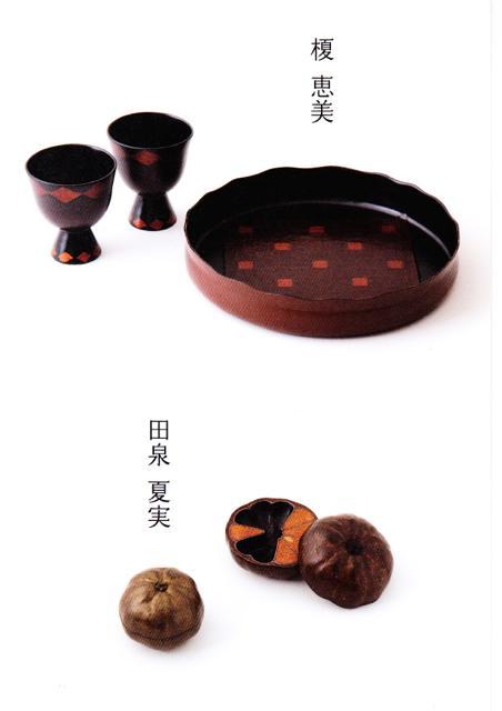 urushi_201606015-1