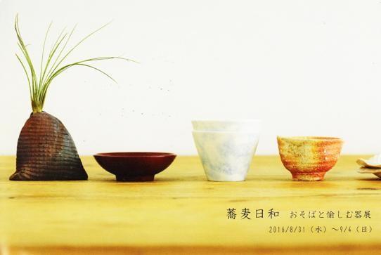 urushi_20160819-3
