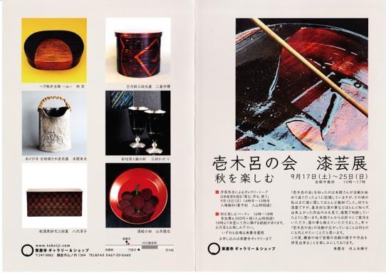 urushi_20160914-01