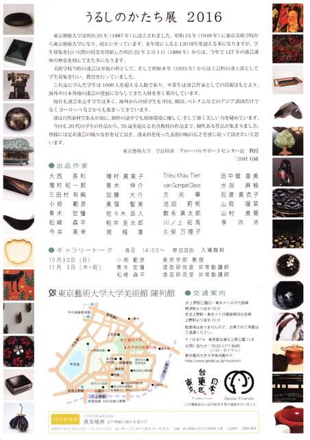urushi_20160914-07