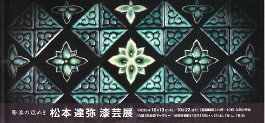 urushi_20161006-02