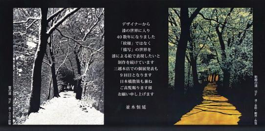 urushi_20161031-01