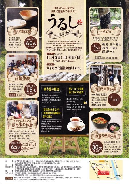 urushi_20161031-03