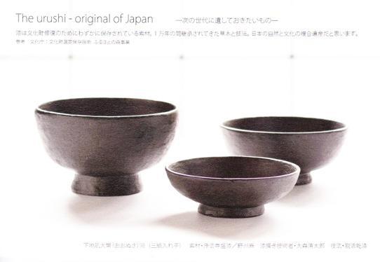 urushi_20161202-01
