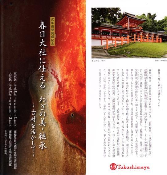 urushi_20170105-04