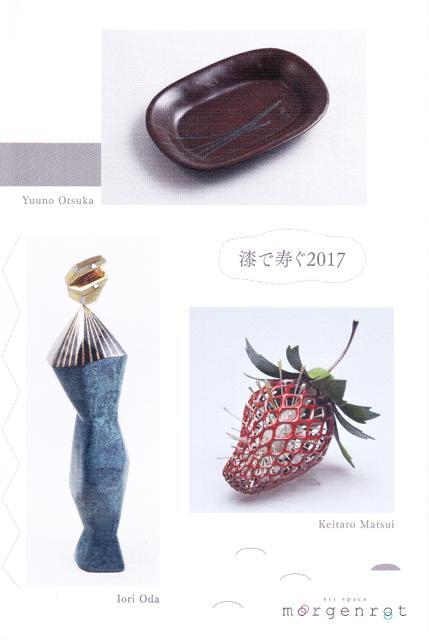 urushi_20170110-01