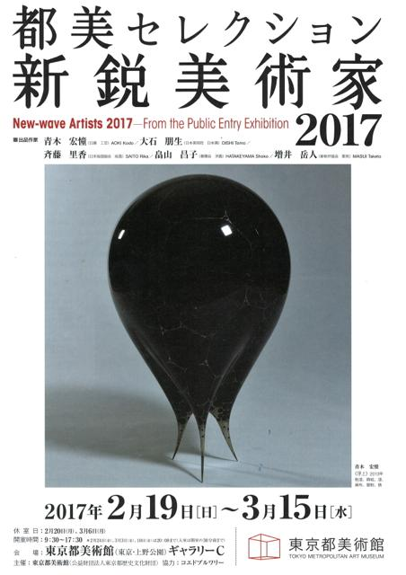 urushi_20170124SCAN0019