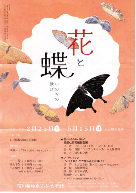 urushi_20170217-01