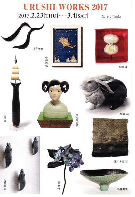 urushi_20170217-05