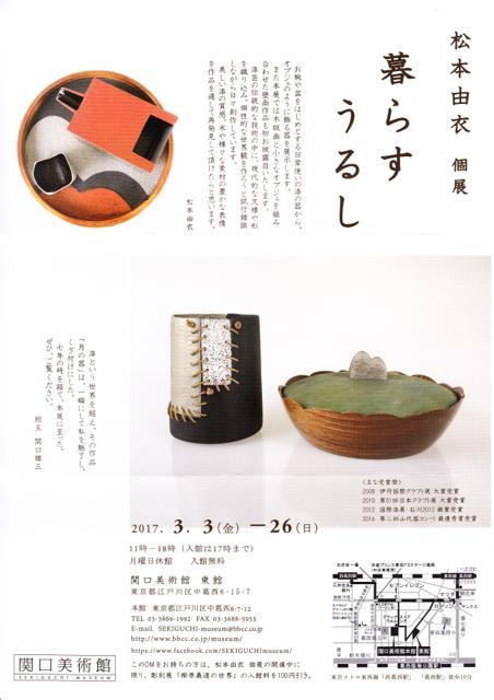 urushi_20170227-01