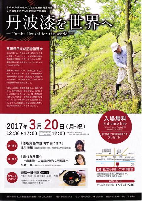 urushi_20170307-01