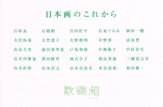 urushi_20170328-02_0001
