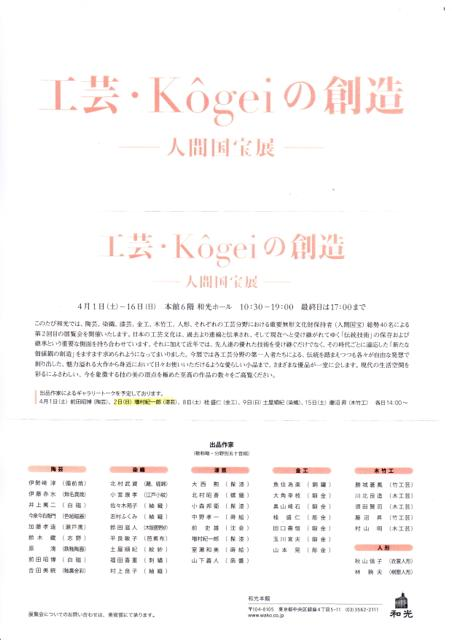 urushi_20170403-01