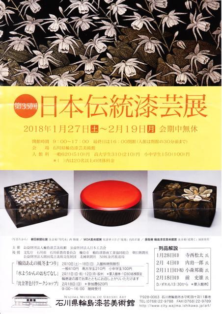 第35回日本伝統漆芸展  –  日本文化財漆協会第35回日本伝統漆芸展